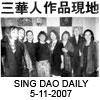 12-singdao_6-11-2007.jpg